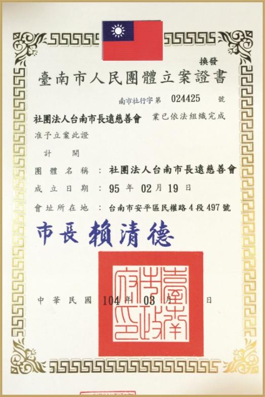 人民團體 證書