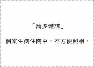 1090325003-釋傳惠-1