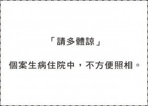1090527003-釋傳惠-1