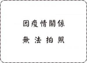 1100526001-邱三連